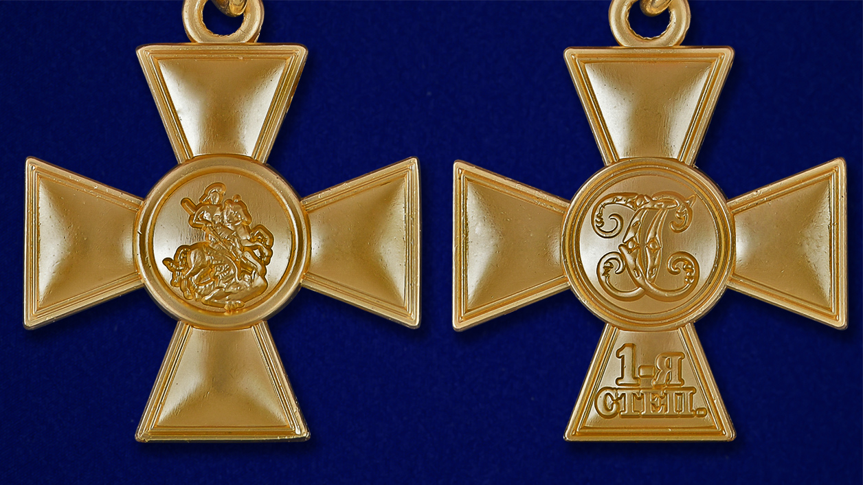 Георгиевский крест I степени (с бантом) - аверс и реверс