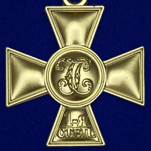 Георгиевский крест 1 степени с бантом - реверс
