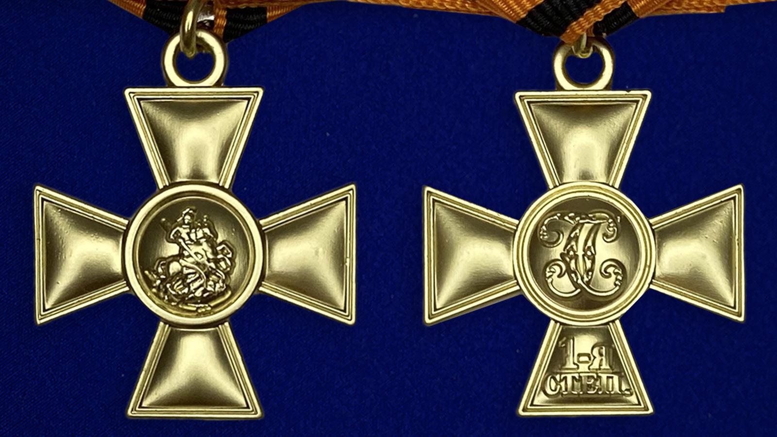 Георгиевский крест 1 степени с бантом - аверс и реверс