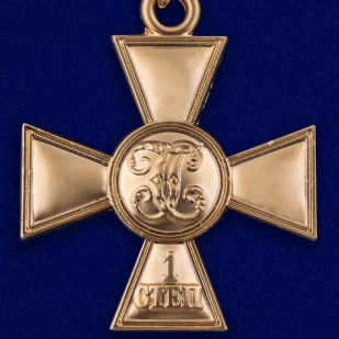 Георгиевский крест 1 степени (с лавровой ветвью) - оборотная сторона