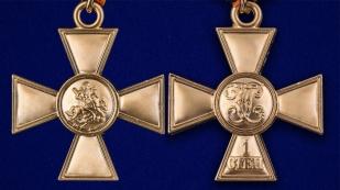 Георгиевский крест 1 степени (с лавровой ветвью) аверс и реверс