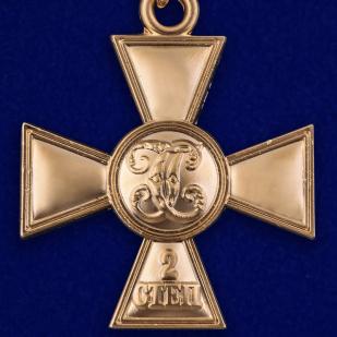 Георгиевский крест 2 степени (с лавровой ветвью) - оборотная сторона