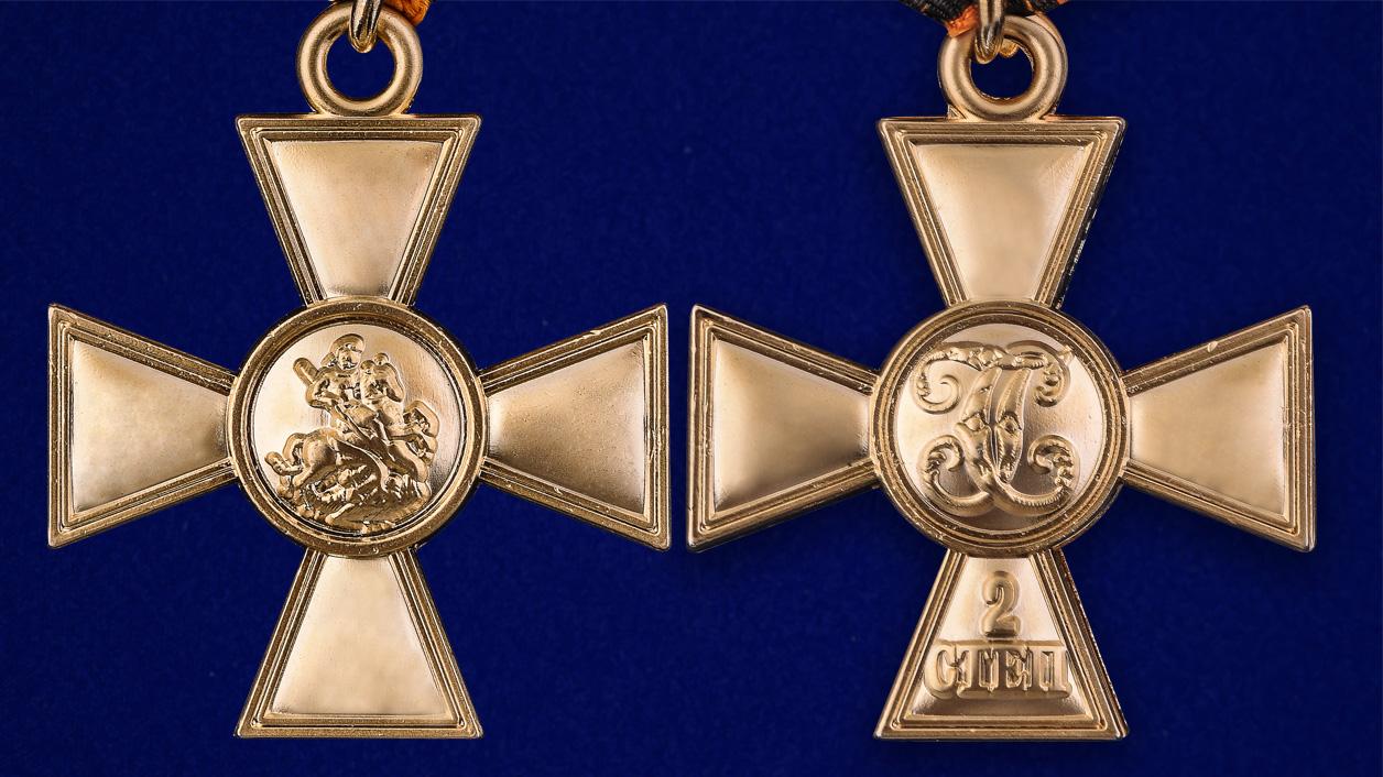 Георгиевский крест 2 степени (с лавровой ветвью) аверс и реверс