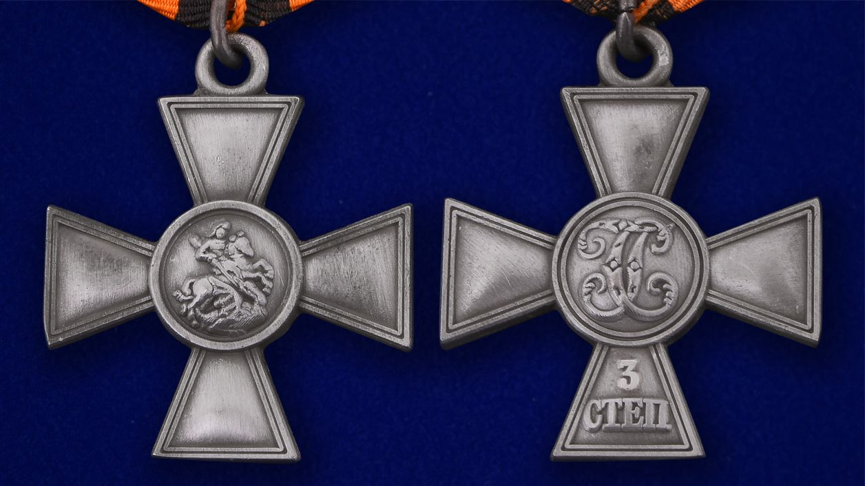 Георгиевский крест 3 степени (с лавровой ветвью) аверс и реверс