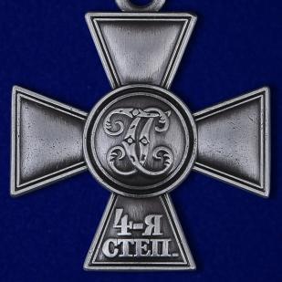 Георгиевский крест 4 степени (с бантом) по лучшей цене