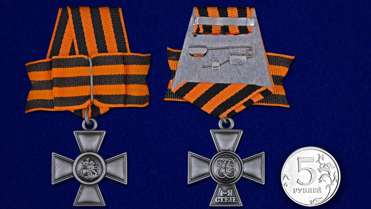 Заказать георгиевский крест 4 степени (с бантом)