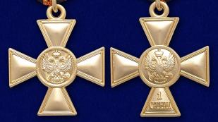 Георгиевский крест для иноверцев I степени - аверс и реверс