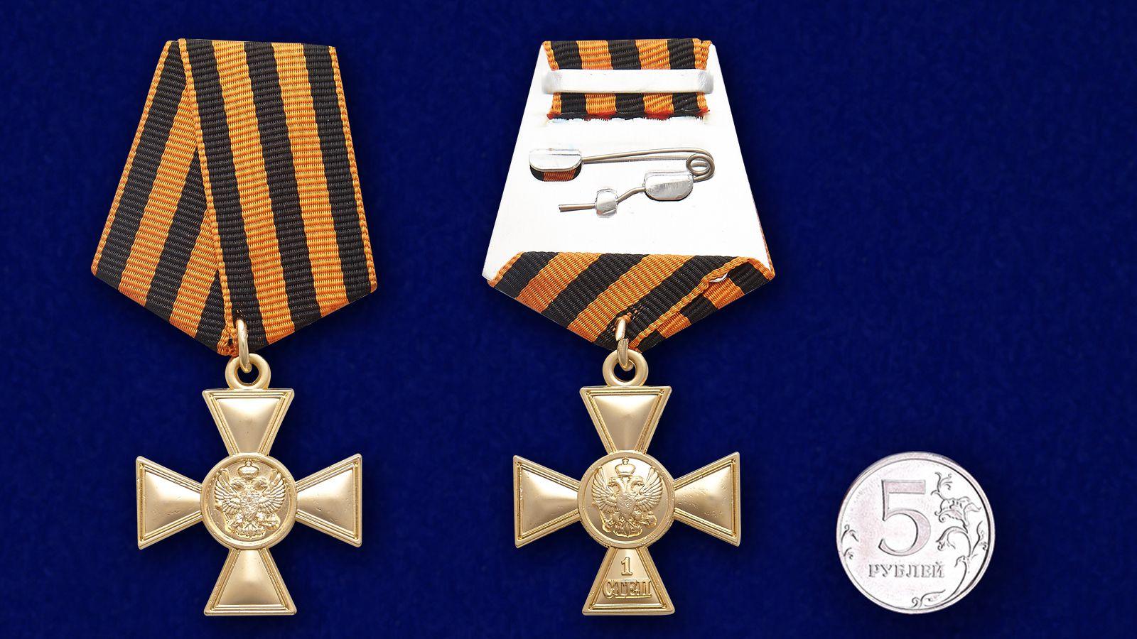 Георгиевский крест для иноверцев I степени - сравнительный размер