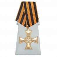 Георгиевский крест для иноверцев I степени на подставке