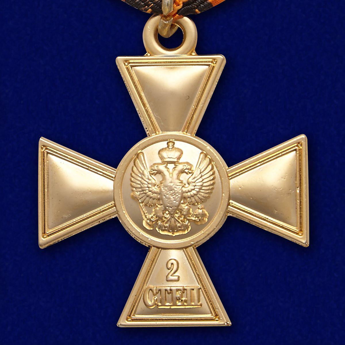 Георгиевский крест для иноверцев II степени - оборотная сторона