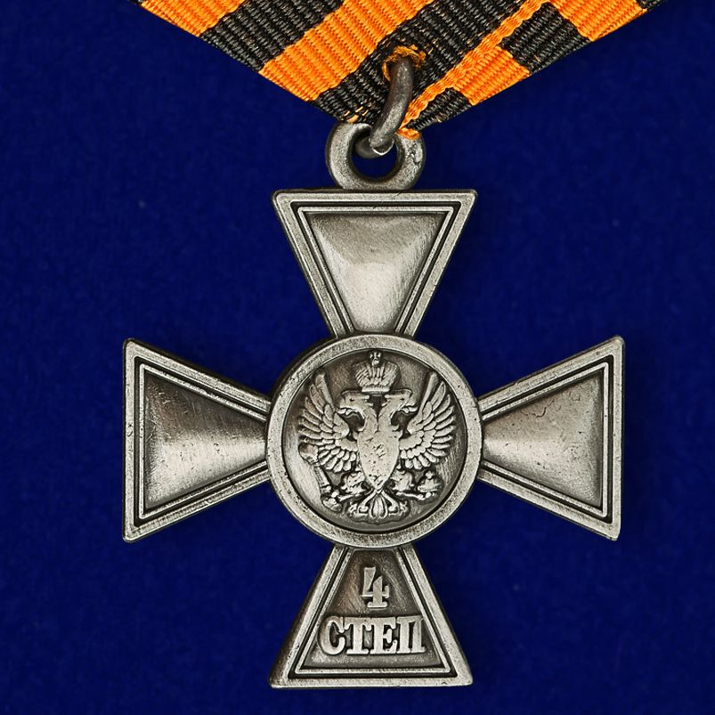 Георгиевский крест для иноверцев IV степени - оборотная сторона