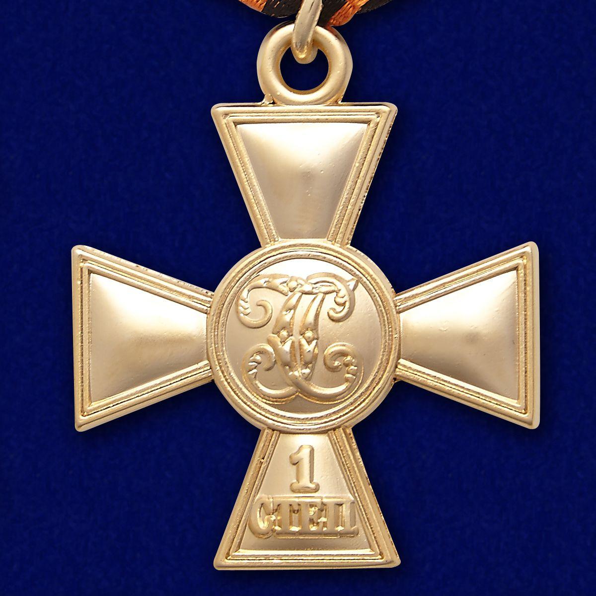 Георгиевский крест I степени - оборотная сторона