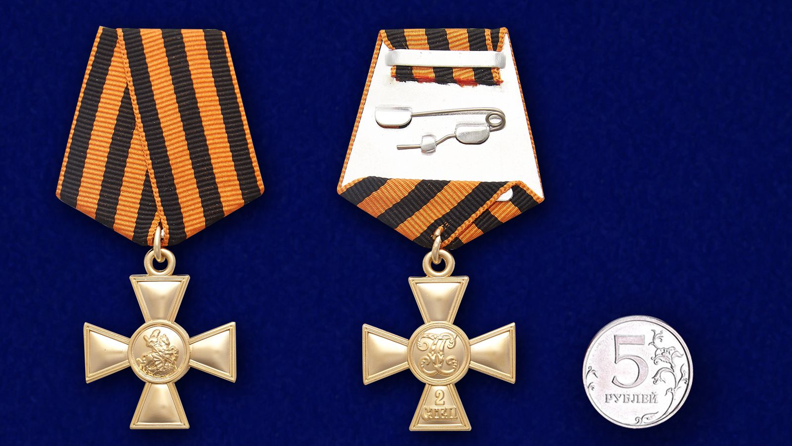 Георгиевский крест II степени - сравнительный размер