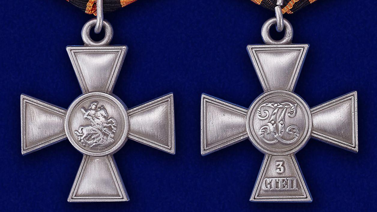 Георгиевский крест III степени - аверс и реверс