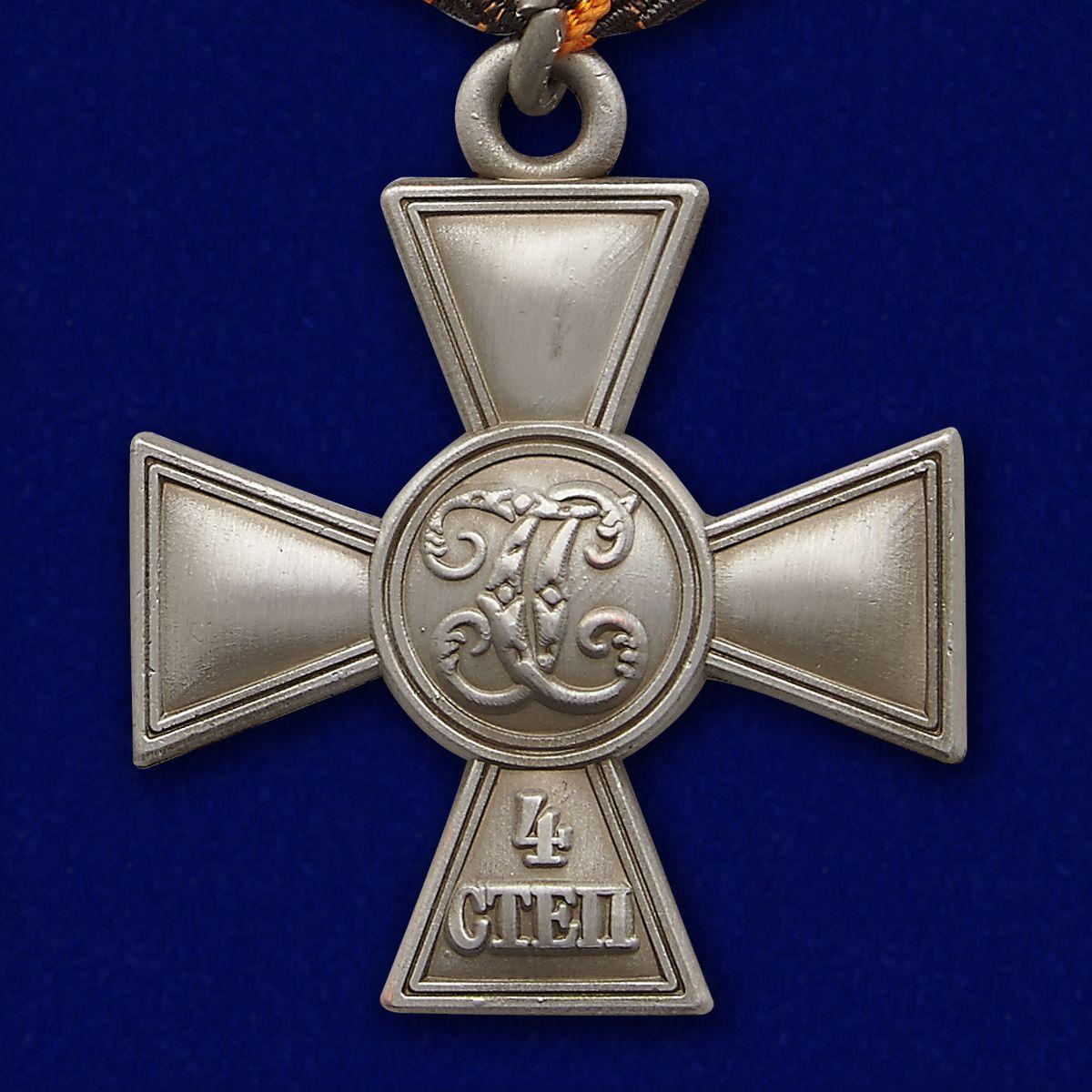 Георгиевский крест IV степени - оборотная сторона