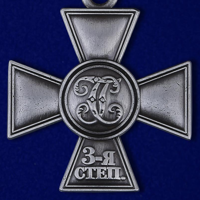 Георгиевский крест 3 степени (с бантом) по выгодной цене