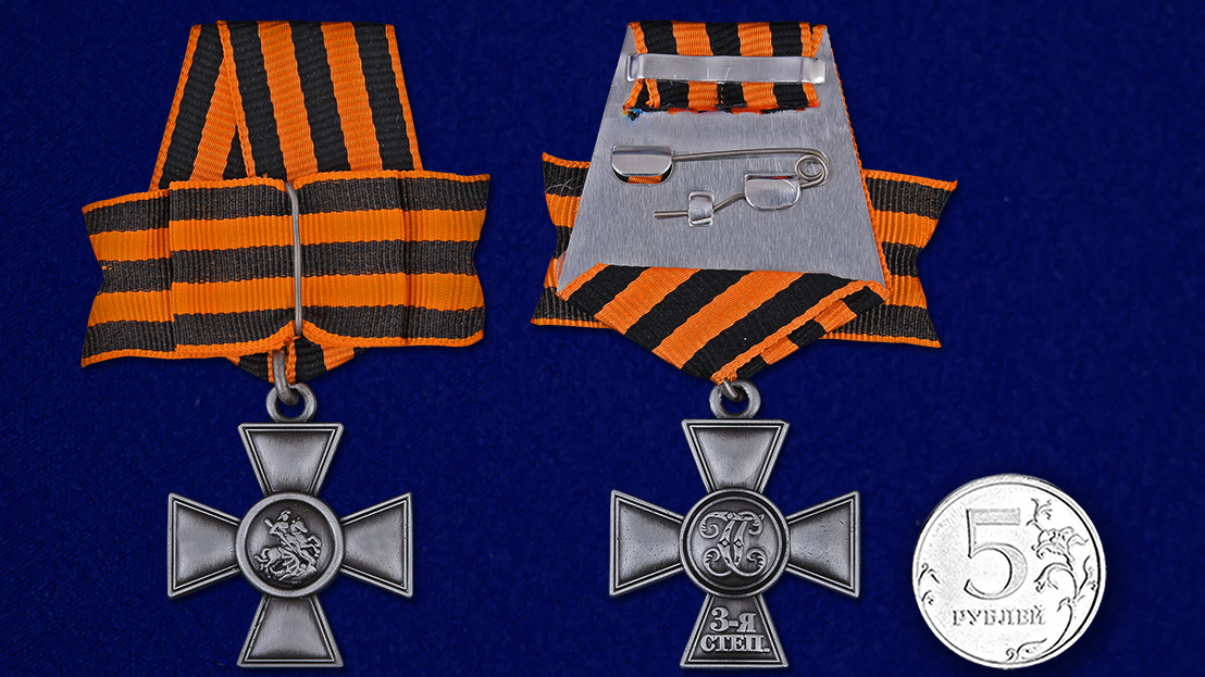 Георгиевский крест 3 степени с бантом - сравнительный размер