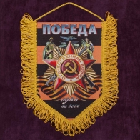 Купить георгиевский вымпел с орденом Отечественной войны