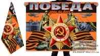 Георгиевское знамя Победы.