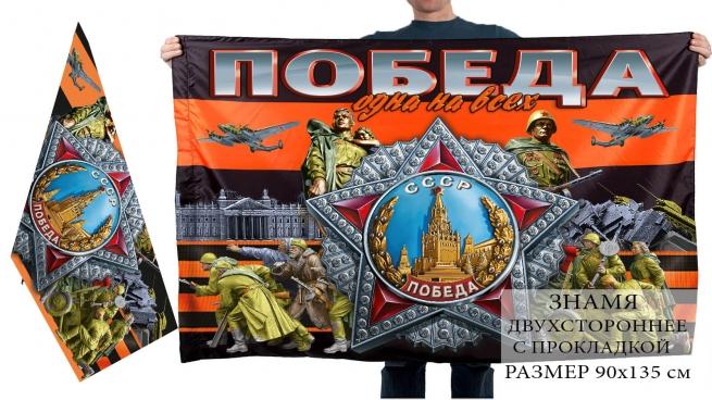 Георгиевское знамя с орденом Победы