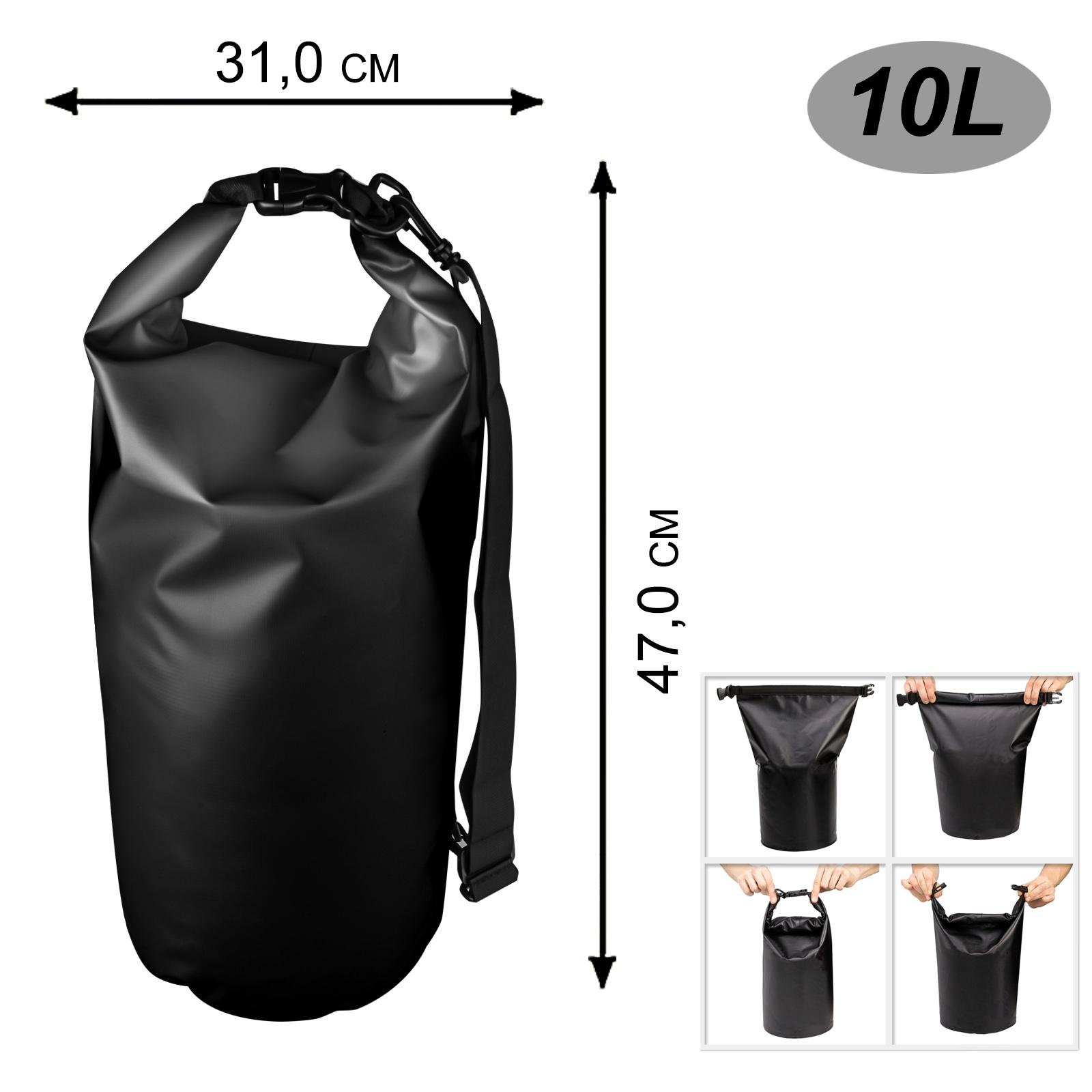 Герморюкзак Dry Bag (10 литров, черный)
