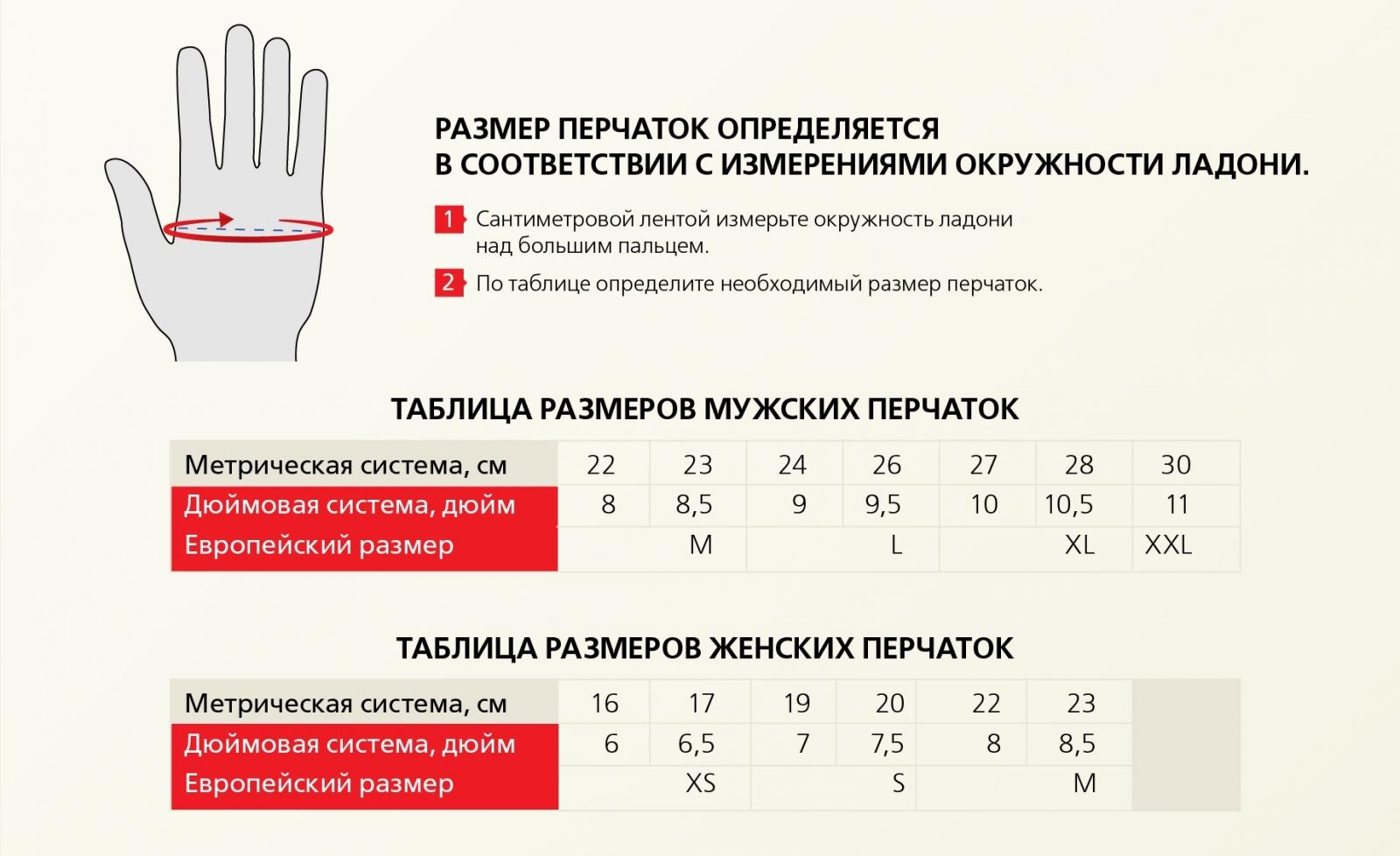 Универсальные деми перчатки