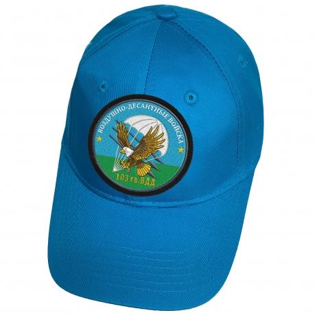 Голубая кепка с нашивкой 103 гвардейская ВДД