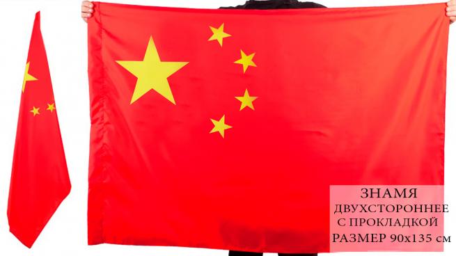 Государственный флаг Китая двухсторонний