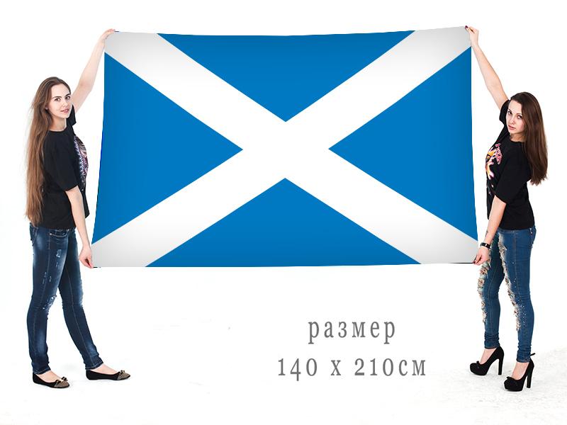 Государственный флаг Шотландии