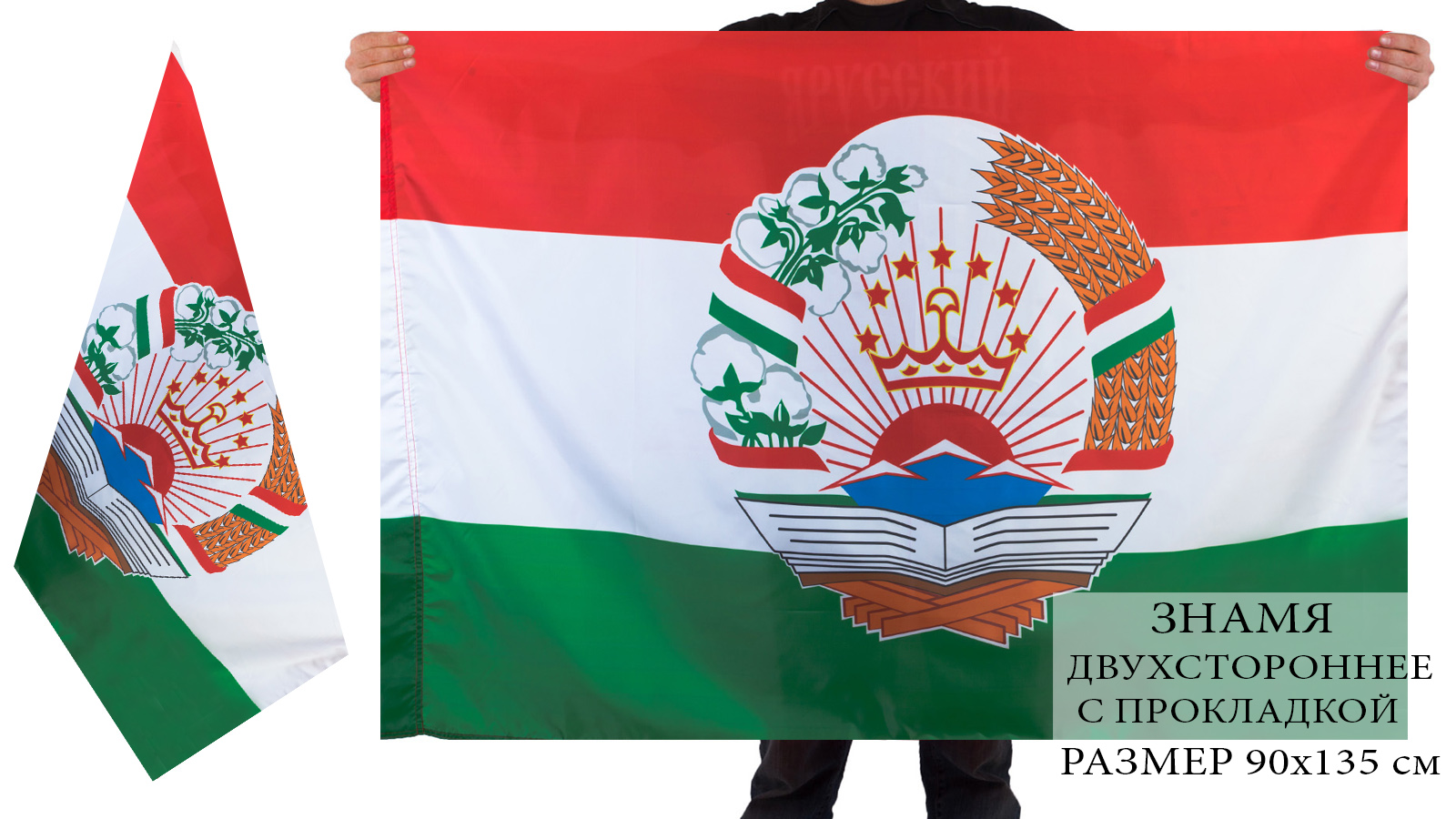 Государственный флаг Таджикистана двухсторонний с гербом