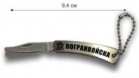 """Гравированный ножик складной """"Погранвойска"""""""