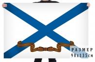 Гвардейский Андреевский флаг ВМФ