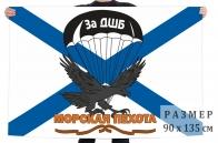 Гвардейский флаг ДШБ Морской пехоты