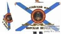 Гвардейский флаг Морпехов Балтийского флота