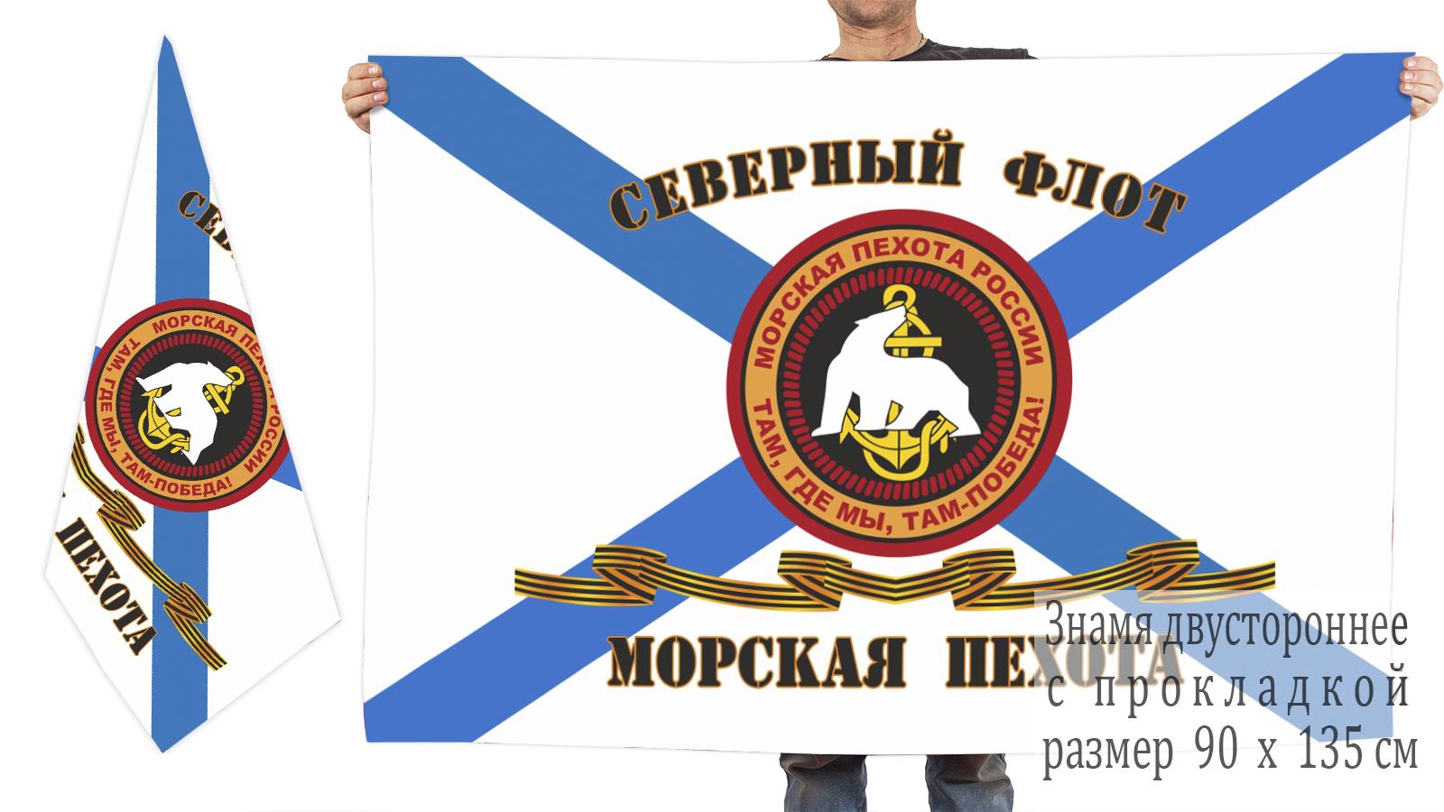 Гвардейский флаг Морпехов СФ