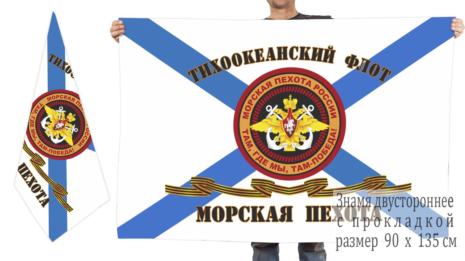 Гвардейский флаг Морпехов ТОФ