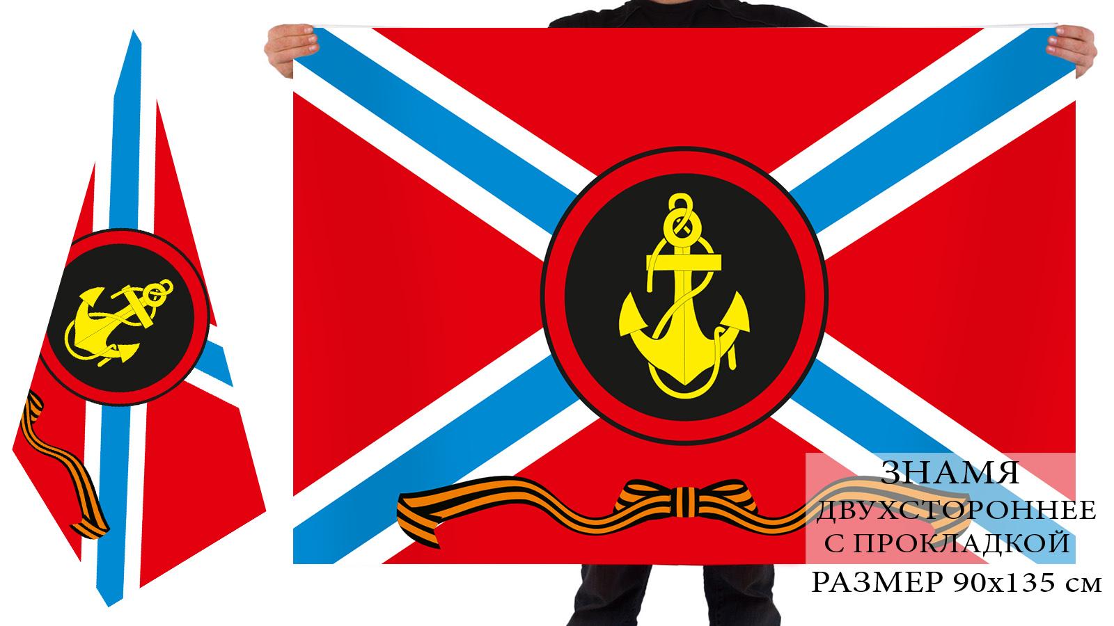 Купить в интернет магазине двусторонний Гвардейский флаг Морской Пехоты
