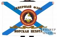 Гвардейский флаг Морской пехоты Северного флота