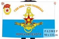 Гвардейский флаг морской пехоты Казахстана