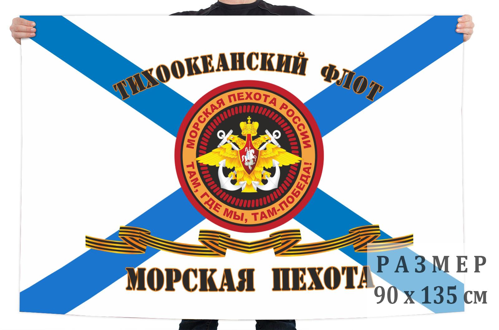 Гвардейский флаг Морской пехоты Тихоокеанского флота