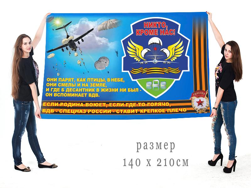 Гвардейский флаг ВДВ