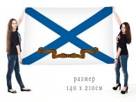 Гвардейский флаг ВМФ России
