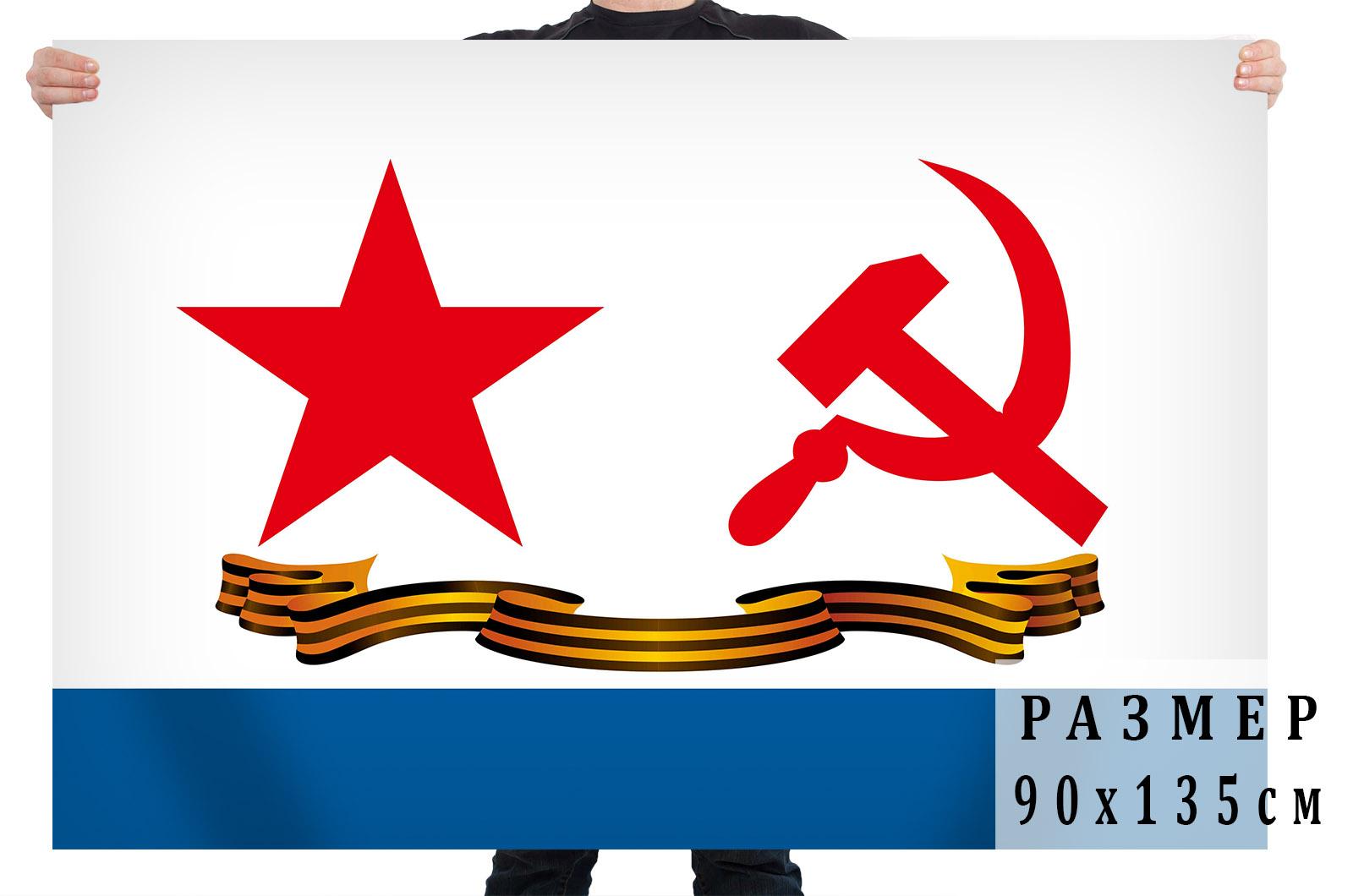 Гвардейский флаг ВМФ СССР