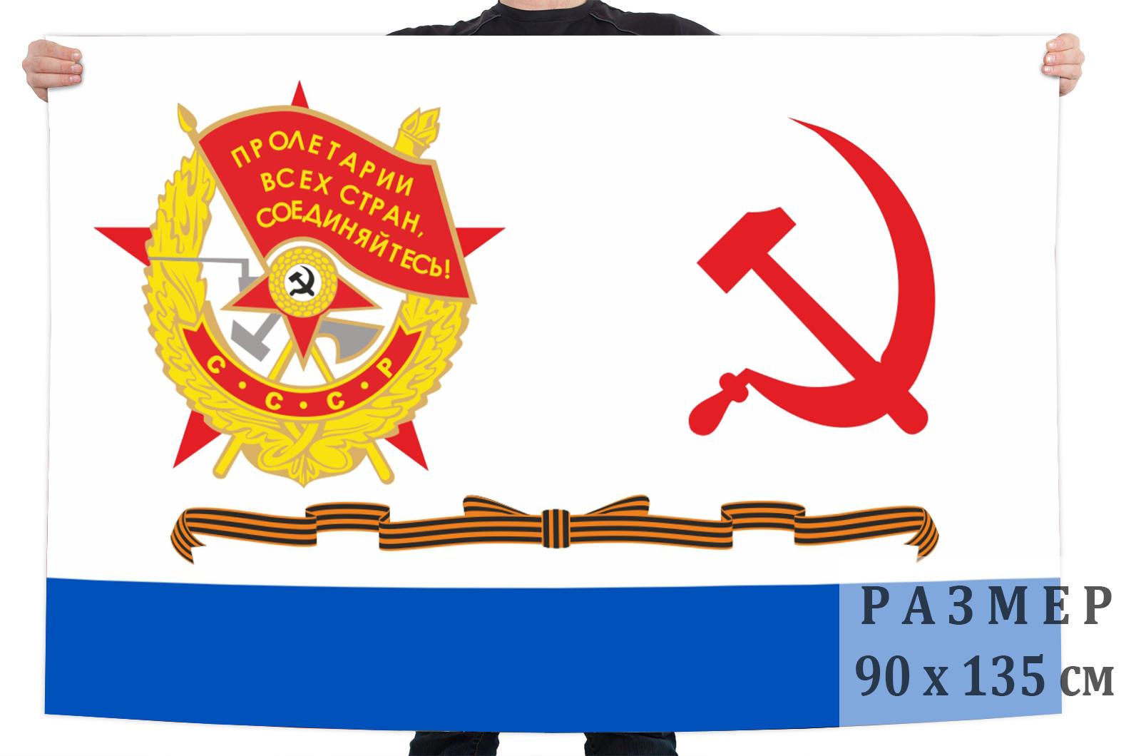 Гвардейский краснознамённый флаг ВМФ СССР