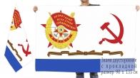 Гвардейский краснознамённый военно-морской флаг Советского Союза
