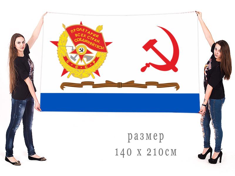 Гвардейский краснознамённый военно-морской флаг СССР