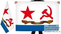 Гвардейский военно-морской флаг СССР