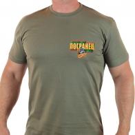 Мужская хаки футболка ПОГРАНЕЦ.