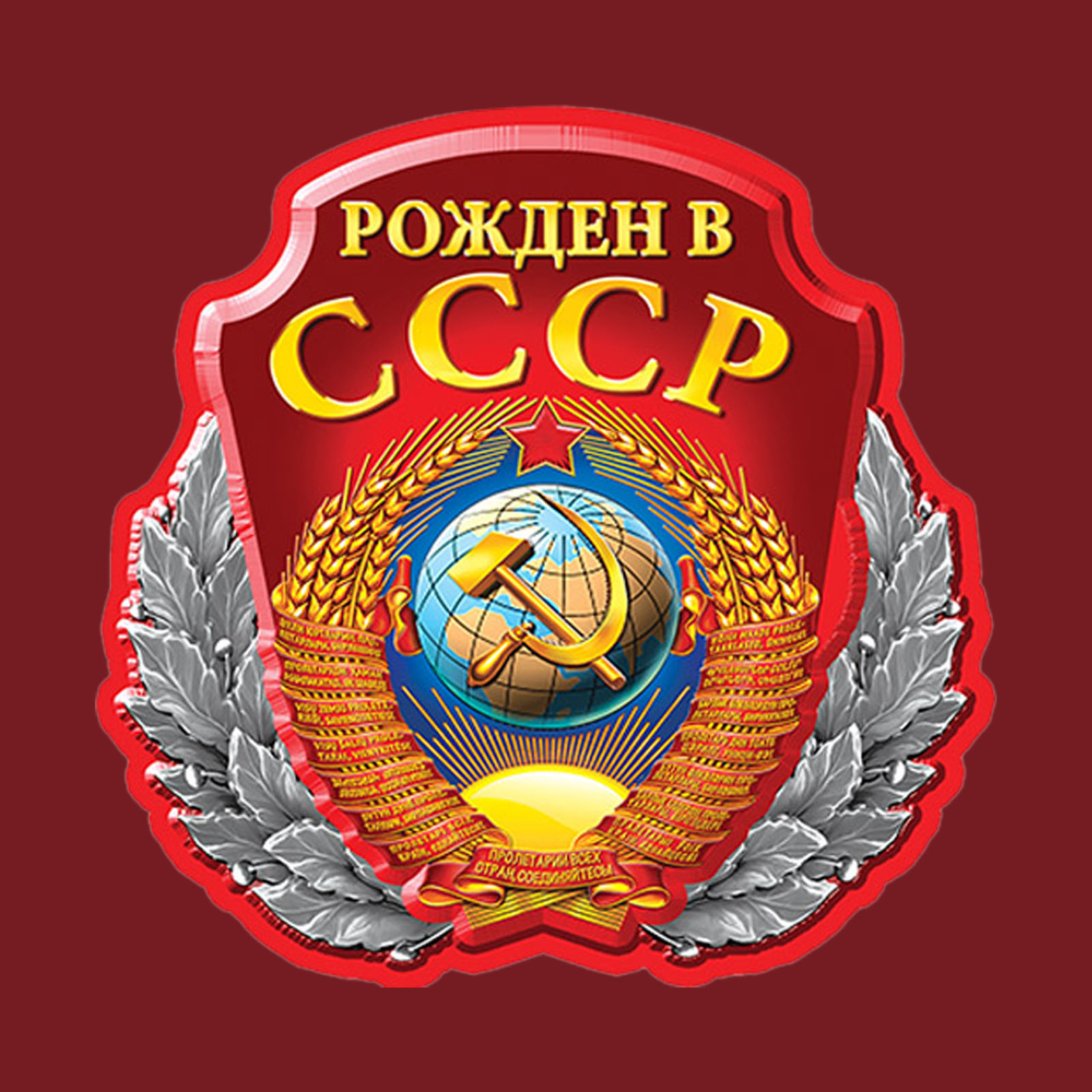 Хитовая мужская футболка СССР