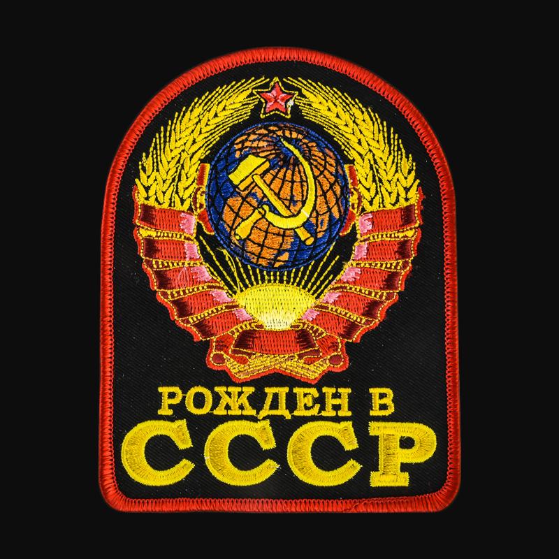 Хитовая толстовка «Рожден в СССР».